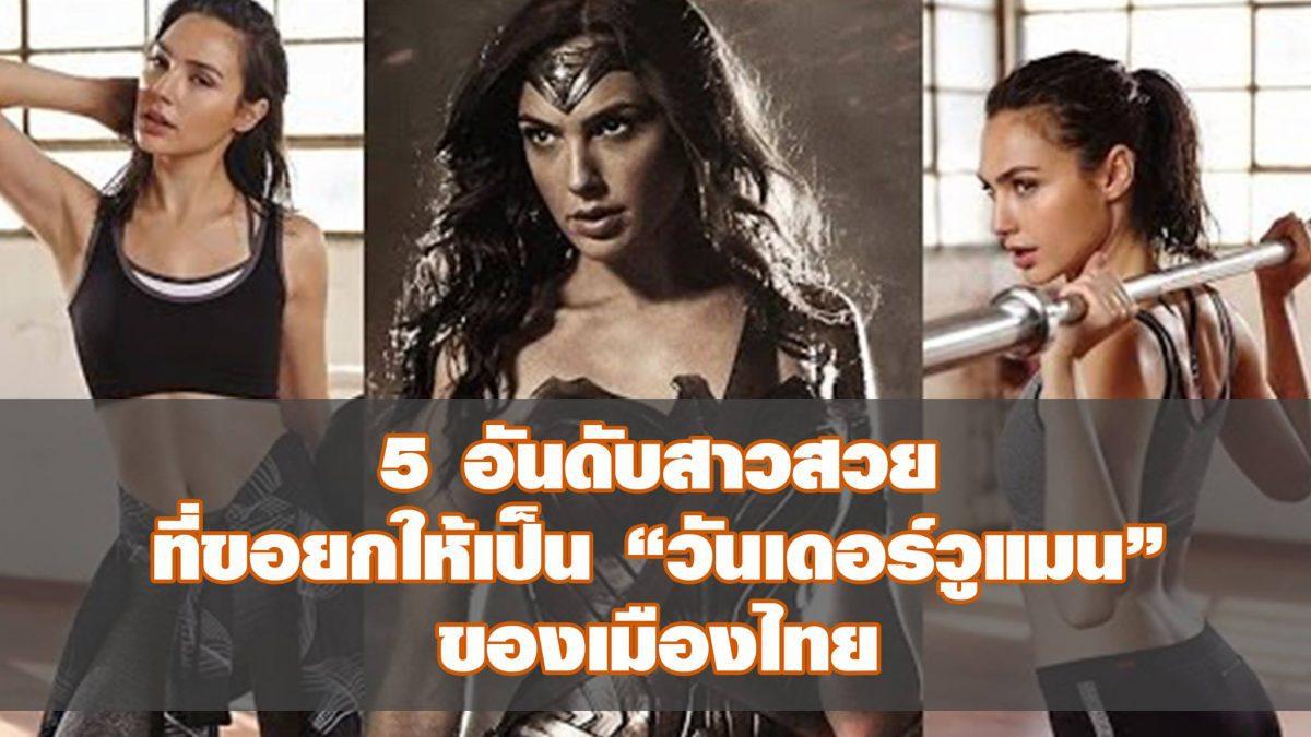 """5 อันดับสาวสวยที่ขอยกให้เป็น """"วันเดอร์วูแมน"""" ของเมืองไทย"""