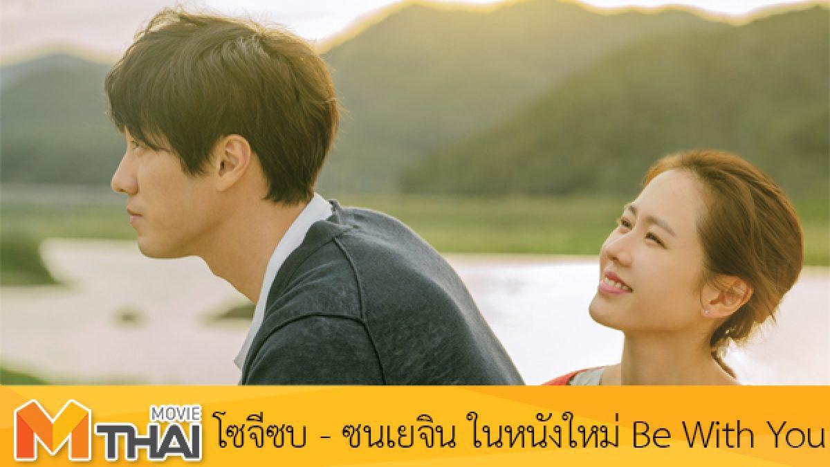 โซจีซบ และ ซนเยจิน กลับมาสร้างปาฏิหาริย์คำสัญญาซึ้งอีกครั้งในหนัง Be With You