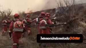 ไฟป่าจีนวิกฤต ทางการสั่งอพยพประชาชนนับพัน นักดับเพลิงดับ 30 คน