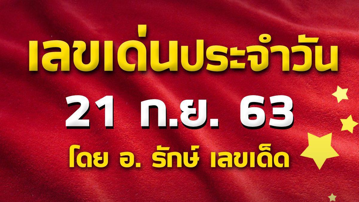 เลขเด่นประจำวันที่ 21 ก.ย. 63 กับ อ.รักษ์ เลขเด็ด #ฮานอย