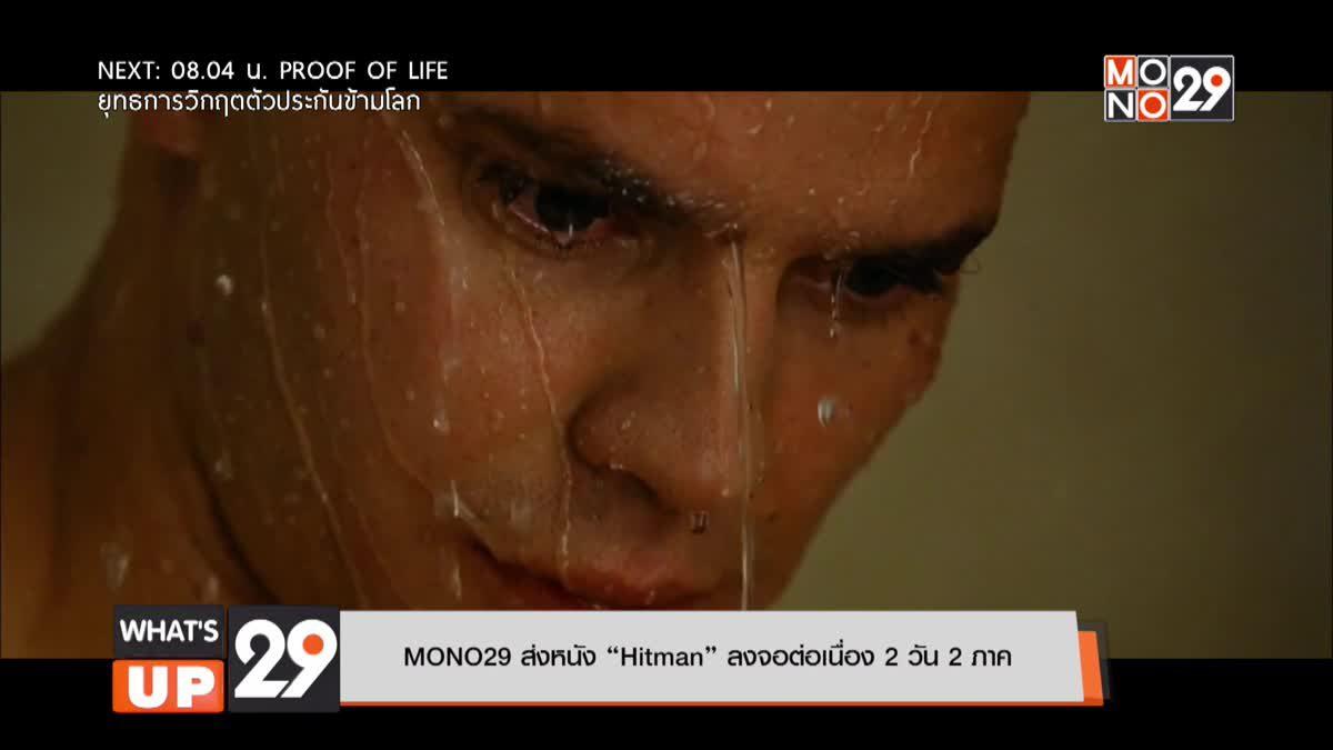 "MONO29 ส่งหนัง ""Hitman"" ลงจอต่อเนื่อง 2 วัน 2 ภาค"