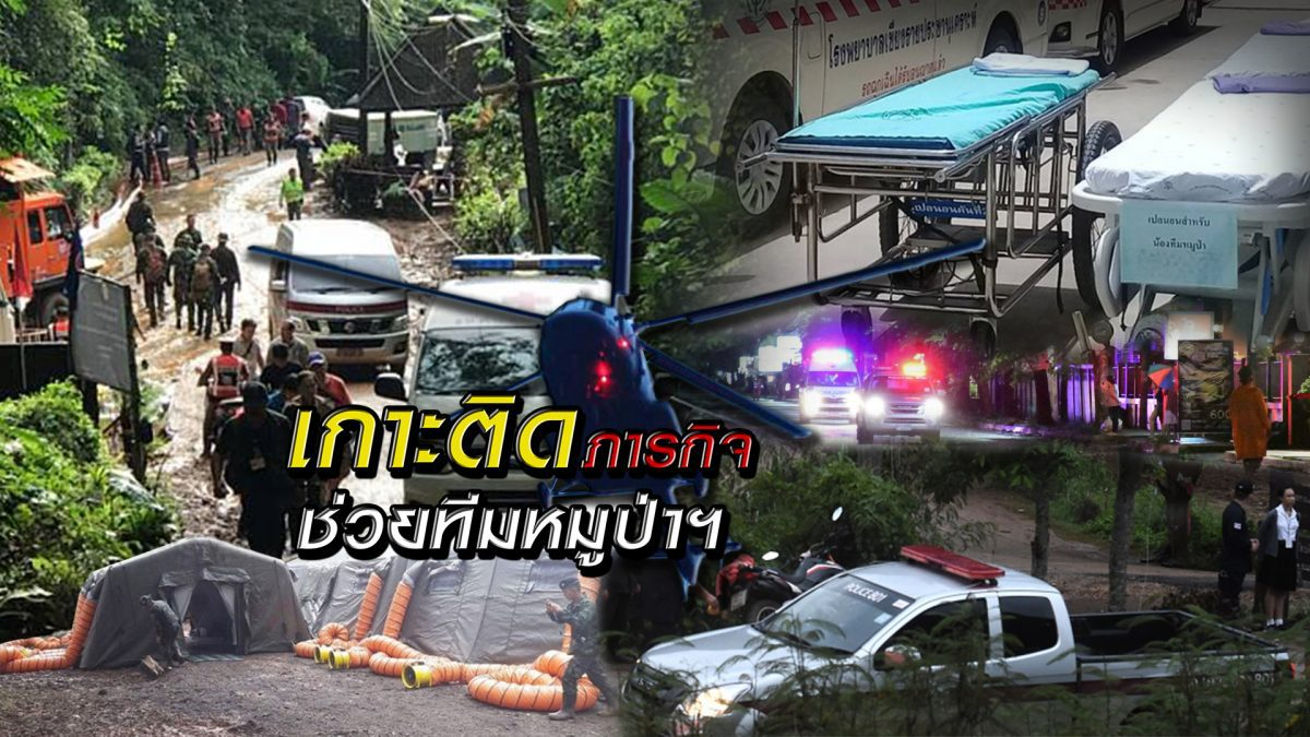 เกาะติดภารกิจช่วยทีมหมูป่าฯ 09-07-61