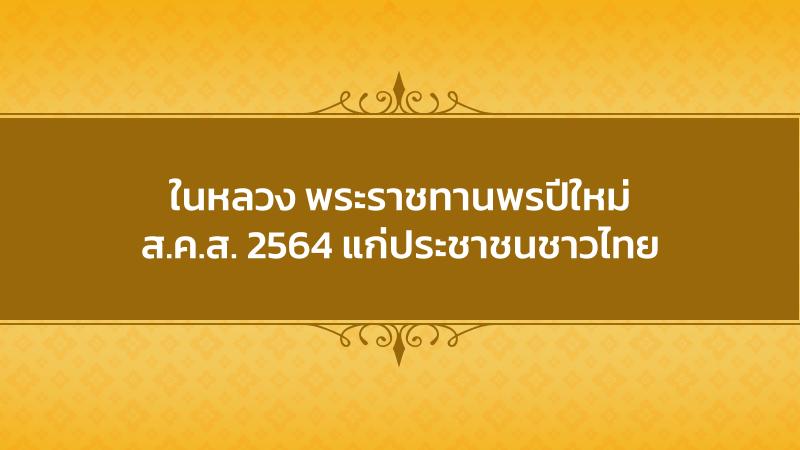 ในหลวง พระราชทานพรปีใหม่ – ส.ค.ส. 2564 แก่ประชาชนชาวไทย
