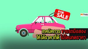 เทคนิคการขาย รถมือสอง ยังไงให้ได้ราคาที่ดี ไม่โดนเต๊นท์รถกดราคา