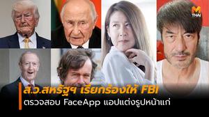 สมาชิกวุฒิสภาสหรัฐ เตือน FaceApp อันตราย