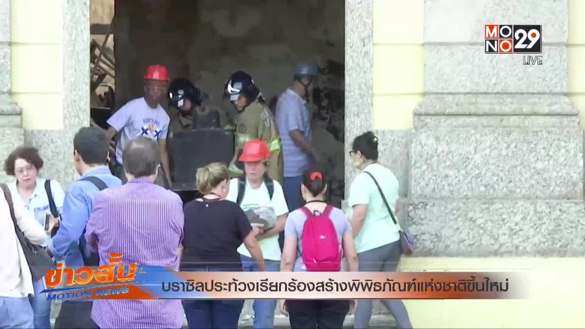 บราซิลประท้วงเรียกร้องสร้างพิพิธภัณฑ์แห่งชาติขึ้นใหม่