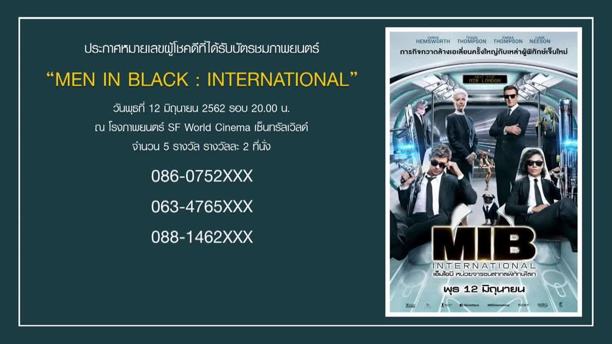 """ประกาศหมายเลขผู้โชคดีที่ได้รับบัตรชมภาพยนตร์ """"Men In Black: International"""" รอบพิเศษ"""