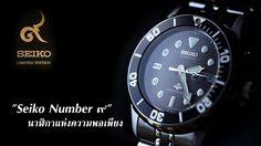 เปิดกล่อง Seiko Number ๙  นาฬิกาแห่งความพอเพียงที่สุดของความลิมิเต็ด