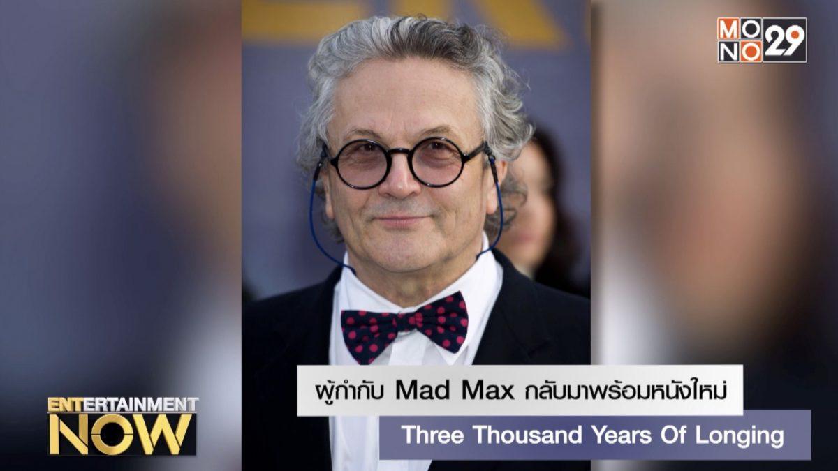 ผู้กำกับ Mad Max กลับมาพร้อมหนังใหม่ Three Thousand Years Of Longing