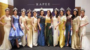 """นก ชลิดา – บุ๋ม ปนัดดา นำทีมแฟชั่นโชว์ """"ระพี 7 ทศวรรษ"""" นางสาวไทยร่วมเดินแบบมากที่สุด"""
