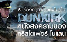 5 เรื่องที่คุณอาจยังไม่รู้ใน Dunkirk หนังสงครามของ คริสโตเฟอร์ โนแลน