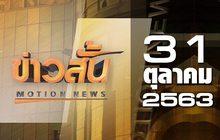 ข่าวสั้น Motion News Break 1 31-10-63