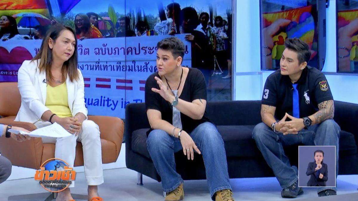 พ.ร.บ. คู่ชีวิตของไทย อยู่จุดไหนแล้ว?  ตอนที่ 2