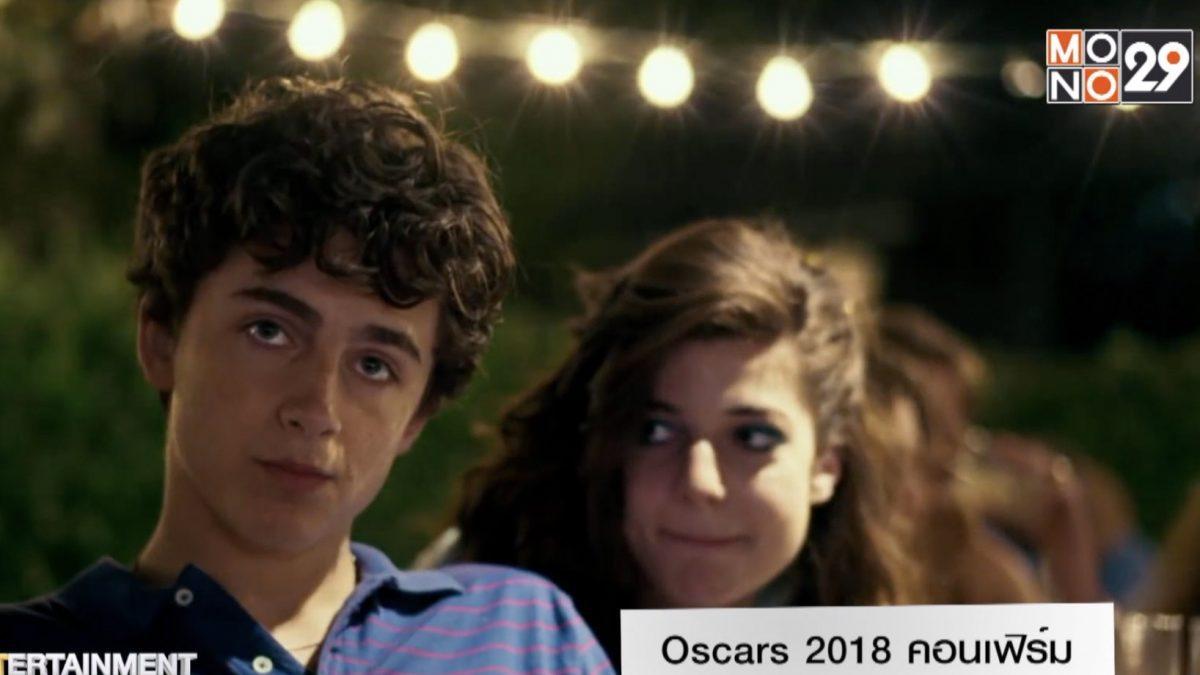 "Oscars 2018 คอนเฟิร์ม ""ซุฟยาน สตีเวนส์"" ขึ้นแสดงเพลง Call Me by Your Name"