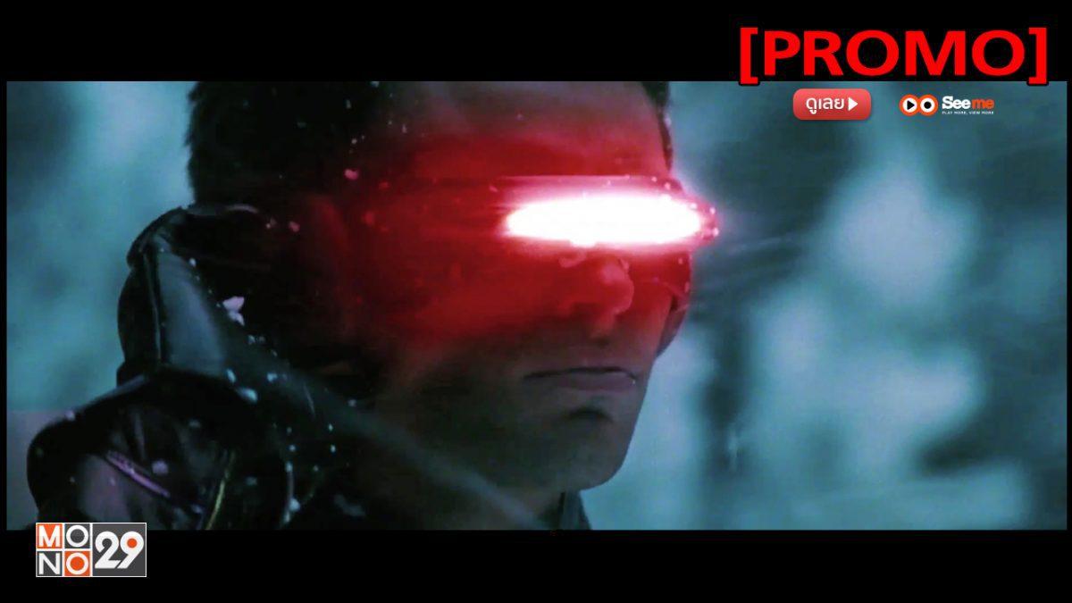 X-Men ศึกมนุษย์พลังเหนือโลก [PROMO]
