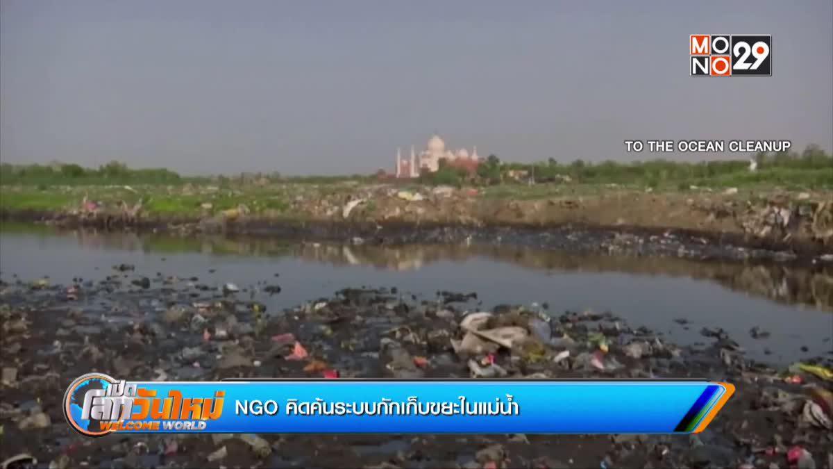 NGO คิดค้นระบบกักเก็บขยะในแม่น้ำ