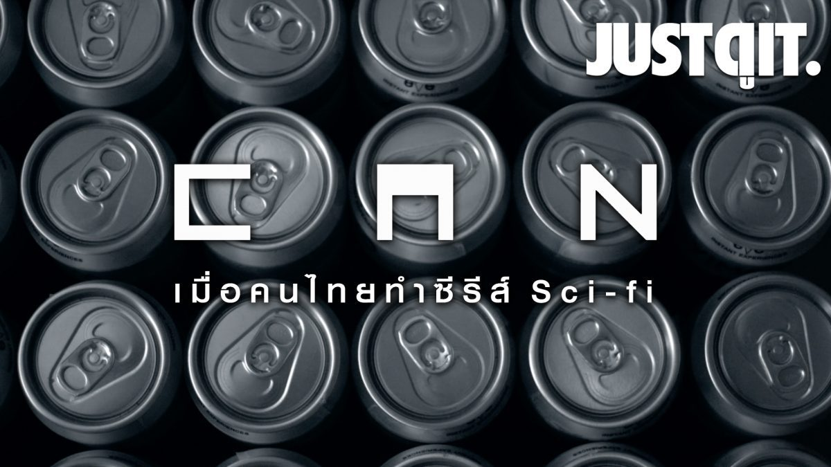 ประสบการณ์ความแหวก CAN เมื่อคนไทยทำซีรีส์ไซไฟ #JUSTดูIT