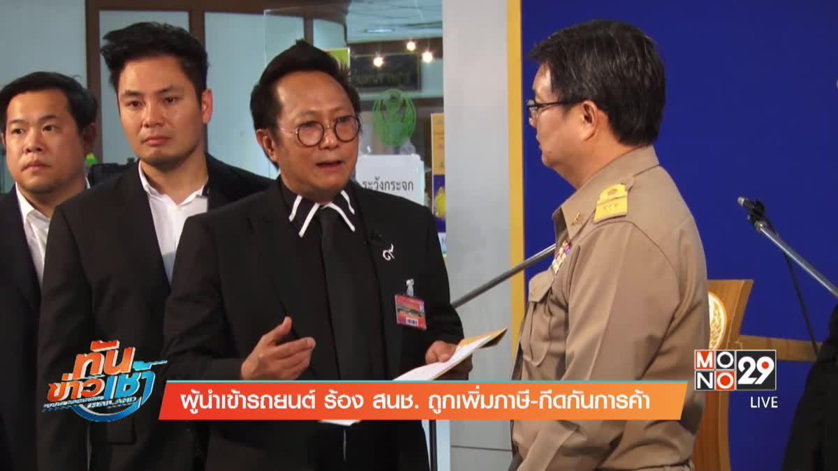 ผู้นำเข้ารถยนต์ ร้อง สนช. ถูกเพิ่มภาษี-กีดกันการค้า
