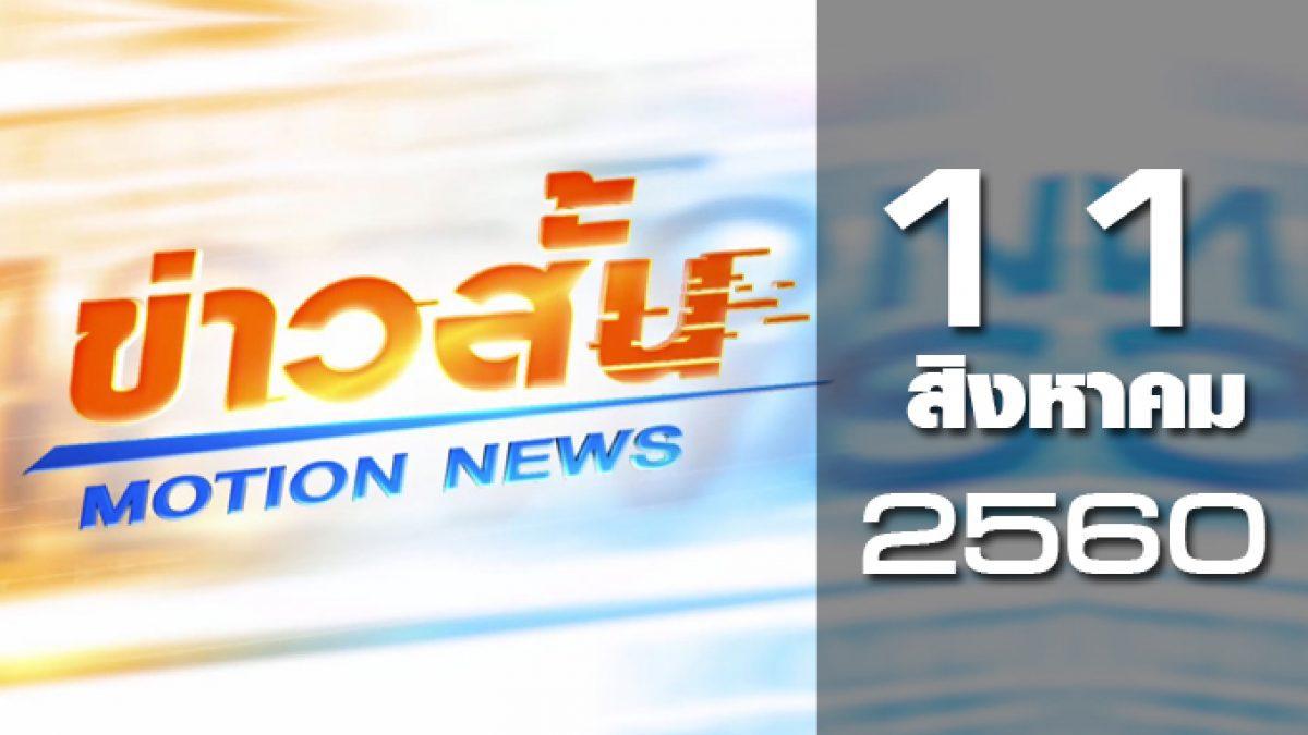 ข่าวสั้น Motion News Break 2 11-08-60