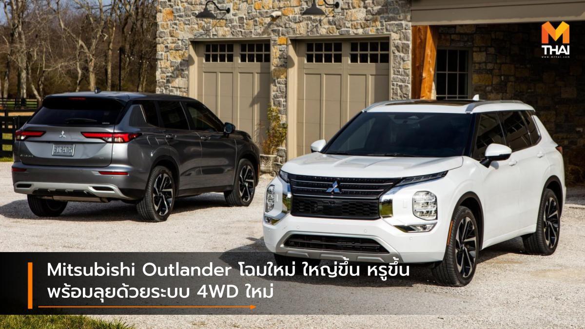 Mitsubishi Outlander โฉมใหม่ ใหญ่ขึ้น หรูขึ้น พร้อมลุยด้วยระบบ 4WD ใหม่