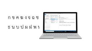 คนไทยได้เฮ! ไมโครซอฟท์ประกาศใช้อีเมลภาษาไทยได้แล้ว