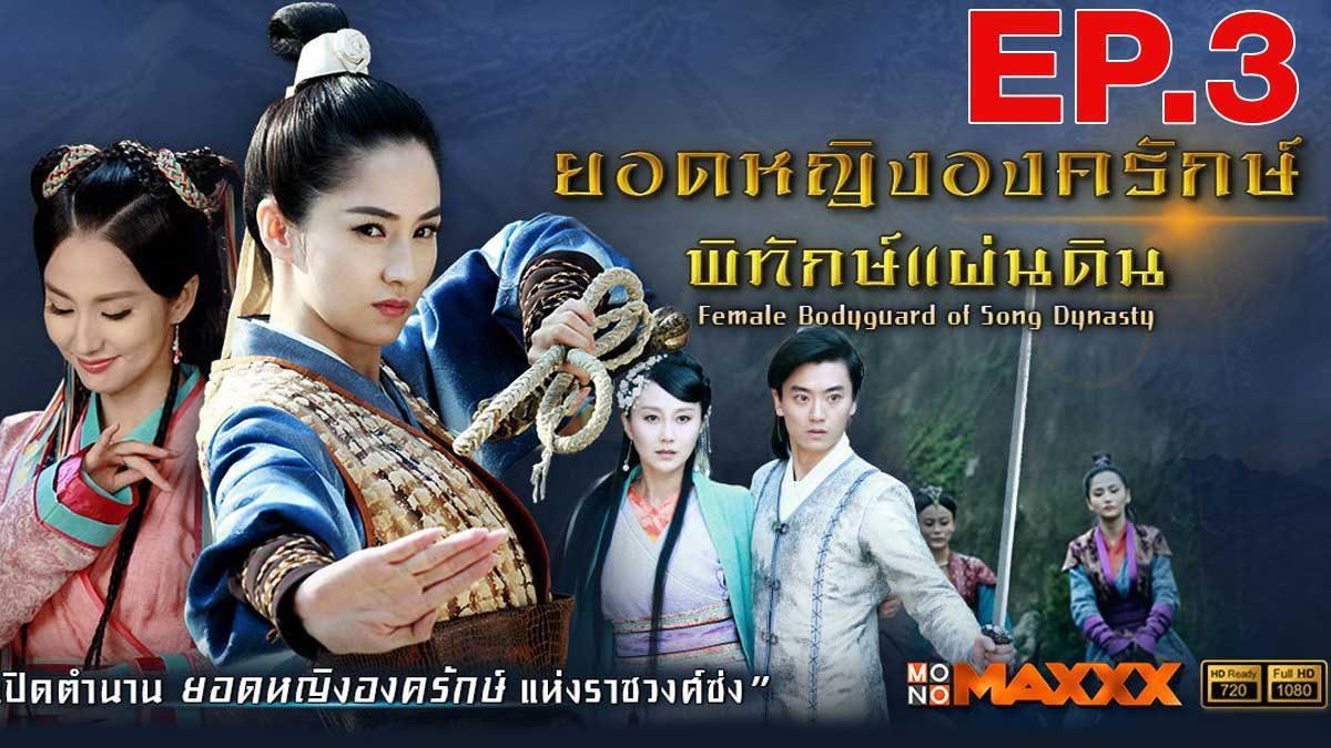 ยอดหญิงองครักษ์พิทักษ์แผ่นดิน ตอนที่ 3 : Female Bodyguard of Song Dynasty Ep.3