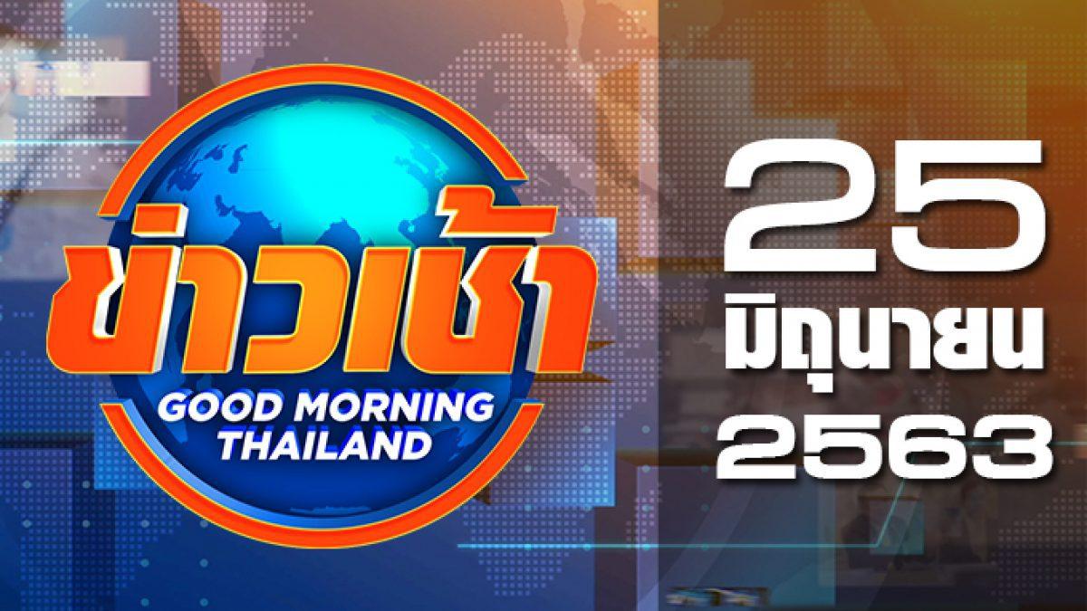ข่าวเช้า Good Morning Thailand 25-06-63