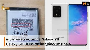 Samsung Galaxy S11 จะมาพร้อมกับแบตเตอรี่ที่มีขนาด 4,500 mAh