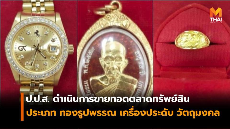ป.ป.ส. ขายทอดตลาด ทรัพย์สินที่ตกเป็นของกองทุนฯ ทองรูปพรรณและวัตถุมงคล
