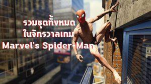รวมชุดทั้งหมดในจักรวาลเกม Marvel's Spider-Man และที่มาบางชุดในฉบับ Comic