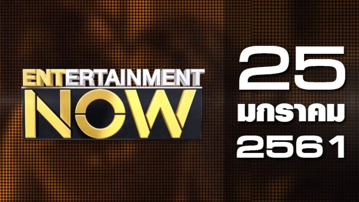 Entertainment Now Break 1 25-01-61