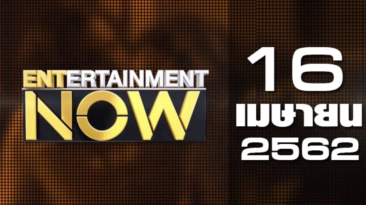 Entertainment Now Break 1 16-04-62