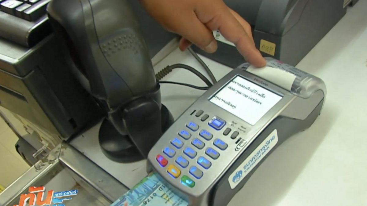 เครื่องรูดบัตรผู้มีรายได้น้อย ไม่เพียงพอในภาคอีสาน