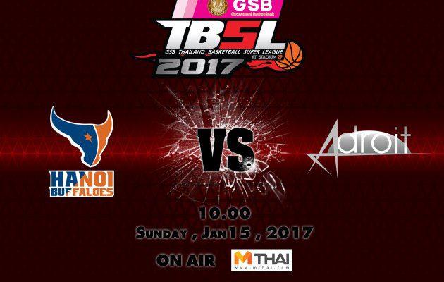 ไฮไลท์ การแข่งขันบาสเกตบอล TBSL2017 Hanoi Buffaloes (Vietnam) VS Adroit (Singapore) 15/01/60