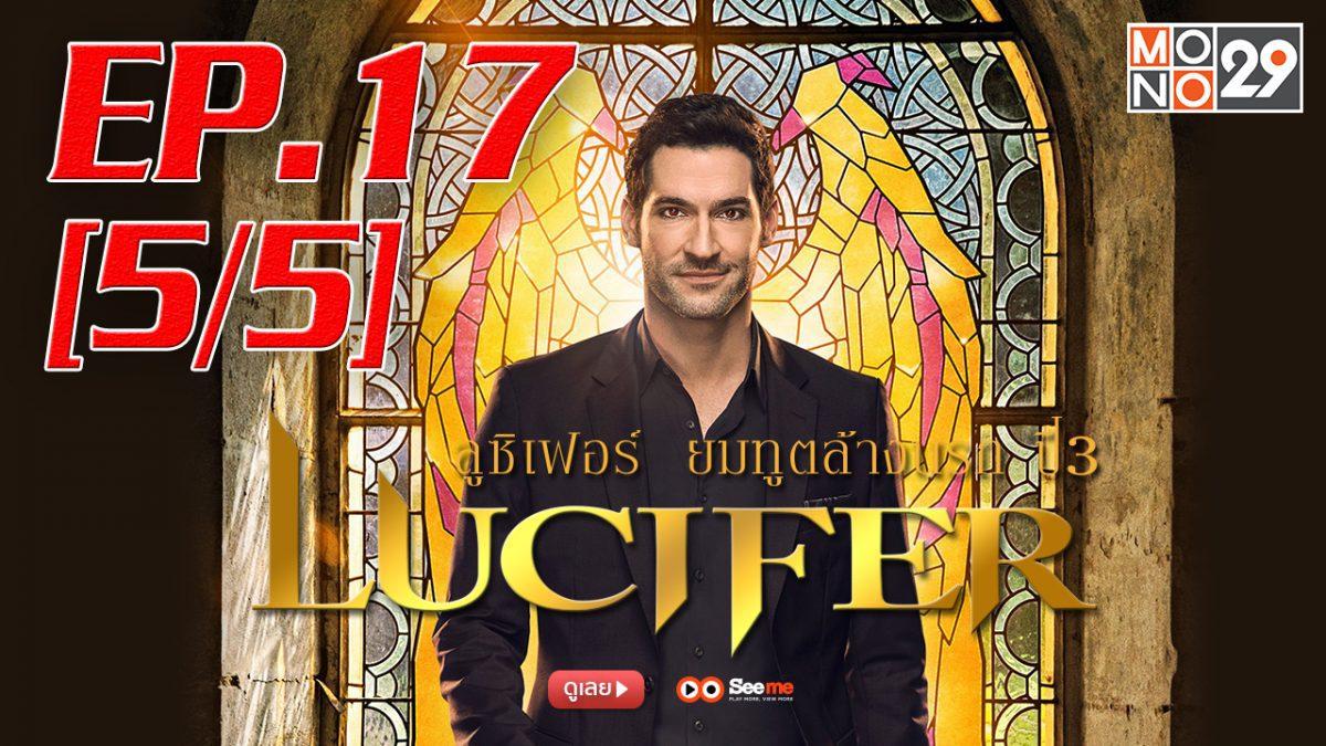 Lucifer ลูซิเฟอร์ ยมทูตล้างนรก ปี 3 EP.17 [5/5]