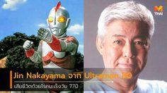 Jin Nakayama นักเเสดง Ultraman 80 เสียชีวิตด้วยโรคมะเร็งวัย 77ปี