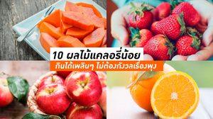 10 ผลไม้แคลอรี่น้อย กินได้เพลินๆ ไม่ต้องกังวลเรื่องพุง