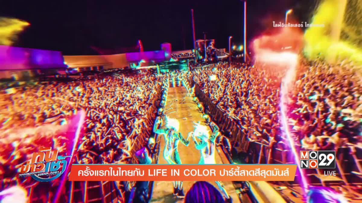 ครั้งแรกในไทยกับ LIFE IN COLOR ปาร์ตี้สาดสีสุดมันส์