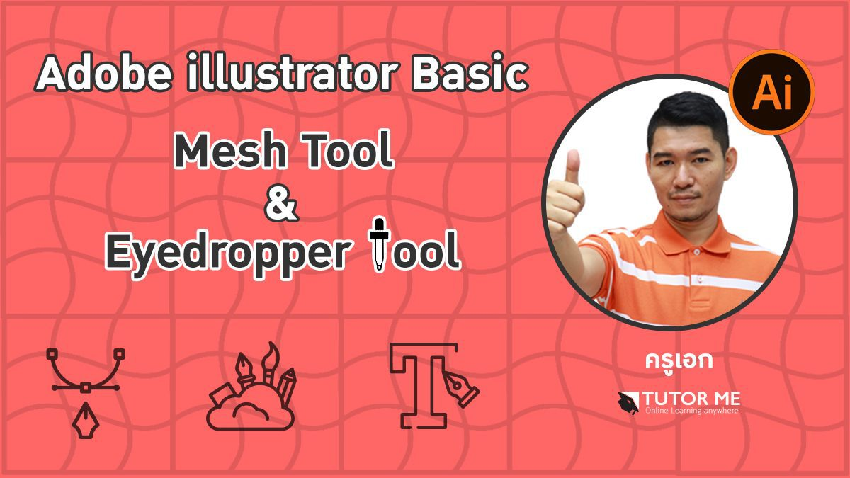 Adobe illustrator Basic - Mesh Tool & Eyedropper Tool by ครูเอก