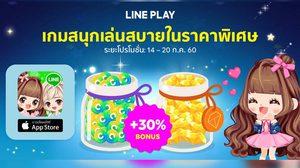 เติมเงิน 4 เกมดังจาก LINE GAME ผ่าน App Store รับโบนัสสูงสุดถึง 58% 20 ก.ค. นี้เท่านั้น
