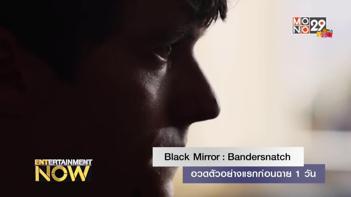 Black Mirror : Bandersnatch อวดตัวอย่างแรกก่อนฉาย 1 วัน