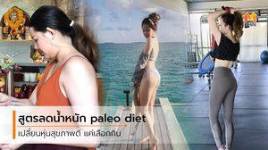 วิธีลดน้ำหนัก แบบ paleo diet และการทำ IF เปลี่ยนหุ่นภายใน 1 ปี