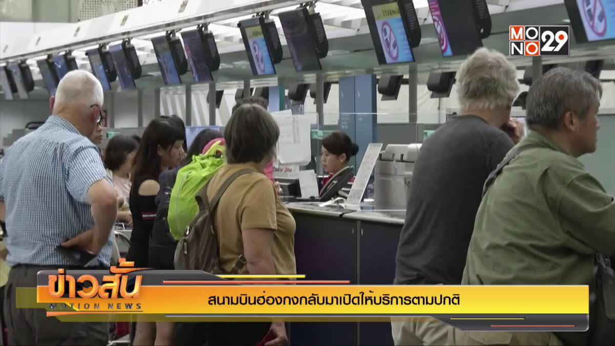 สนามบินฮ่องกงกลับมาเปิดให้บริการตามปกติ