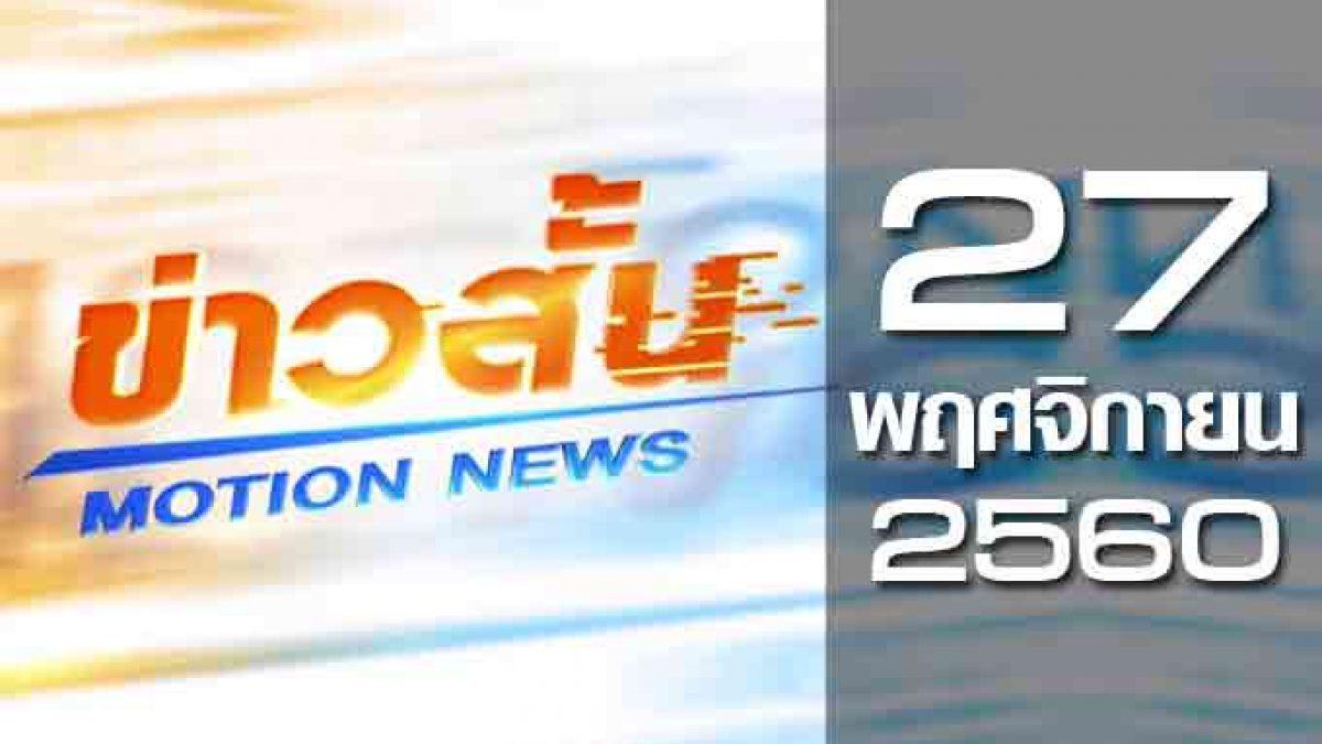 ข่าวสั้น Motion News Break 1 27-11-60