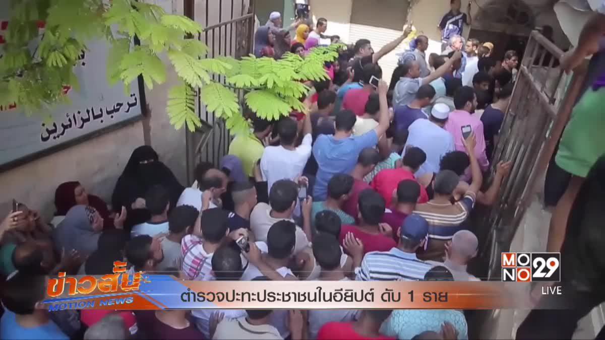 ตำรวจปะทะประชาชนในอียิปต์ ดับ 1 ราย