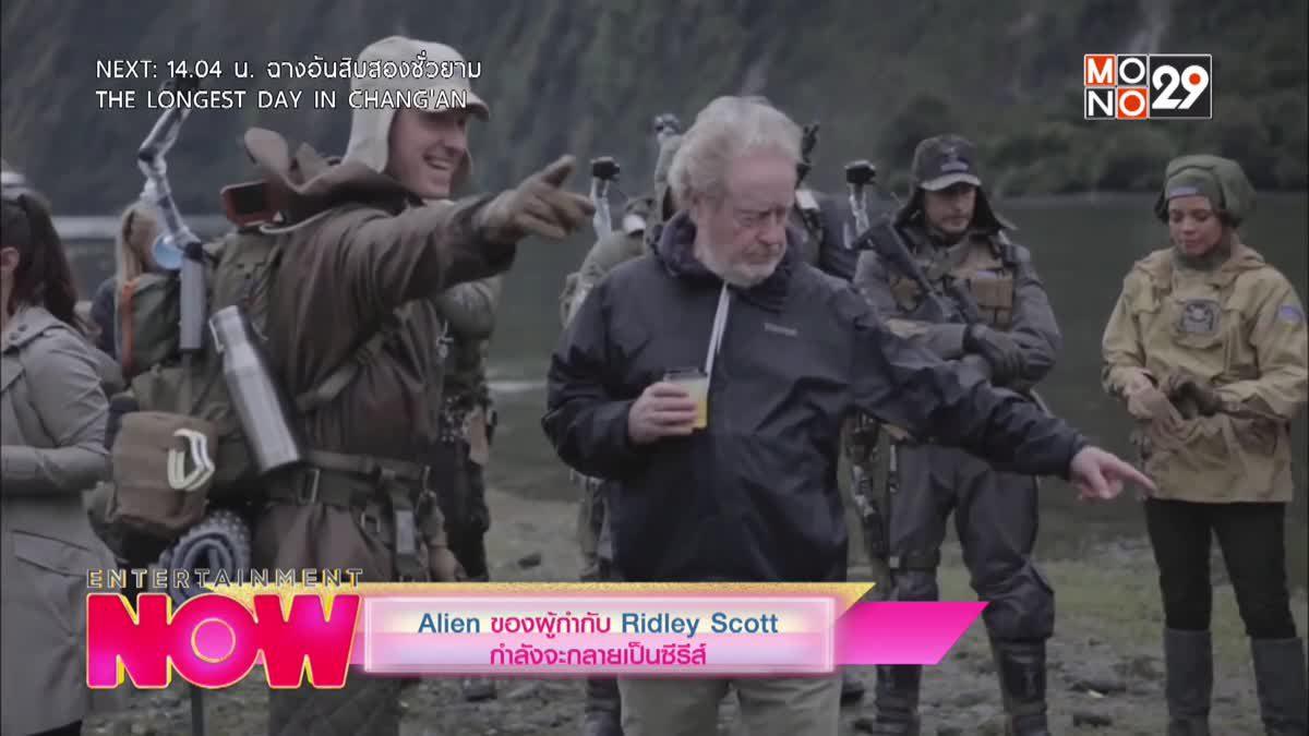 Alien ของผู้กำกับ Ridley Scott กำลังจะกลายเป็นซีรีส์