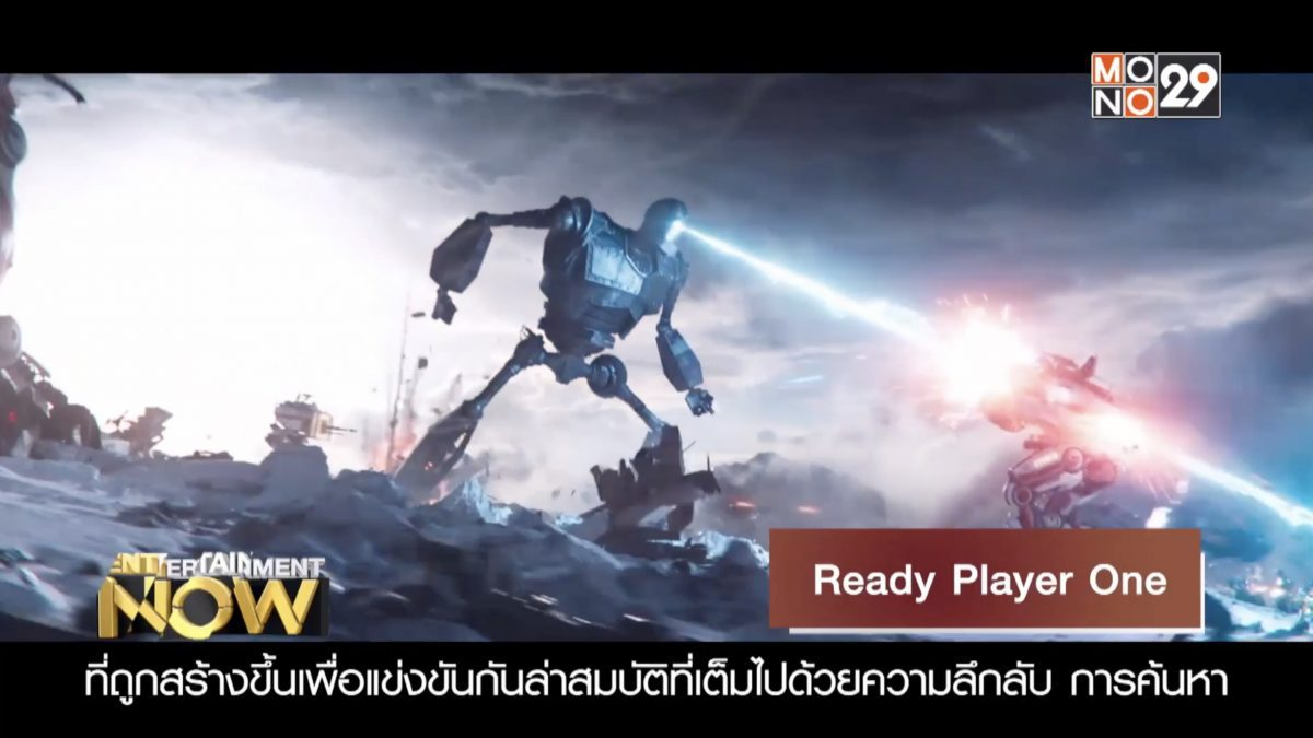 Movie Review : Ready Player One สงครามเกมคนอัจฉริยะ