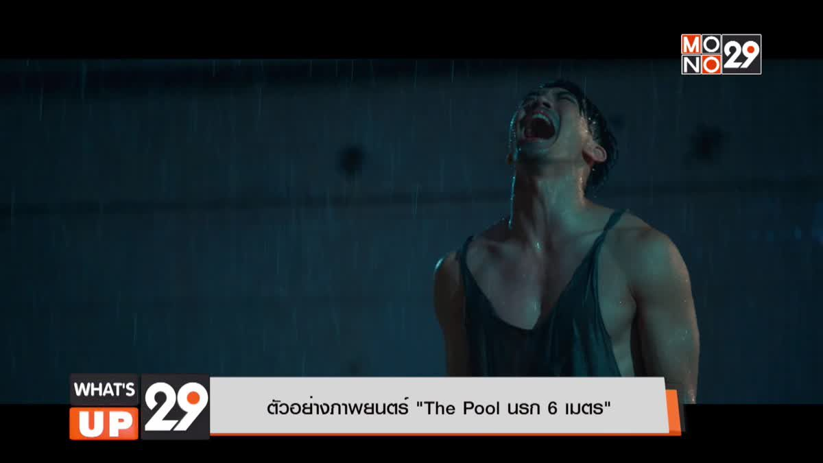 "Trailer ภาพยนตร์ ""The Pool นรก 6 เมตร"""