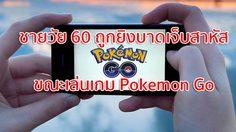 ชายวัย 60 ถูกยิงบาดเจ็บสาหัสขณะเล่นเกม Pokemon Go ในรัฐเวอร์จิเนีย