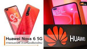 หลุดภาพ Huawei Nova 6 5G มาพร้อมกับตัวเครื่องสีแดง